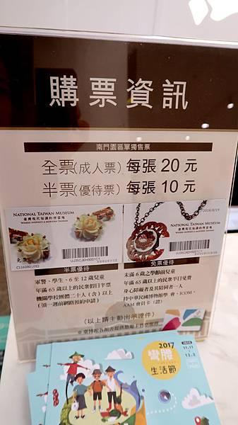 04-國立臺灣博物館南門園區、阿農奇幻冒險之旅、呦呦荷造場.JPG