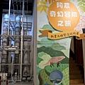07-國立臺灣博物館南門園區、阿農奇幻冒險之旅、呦呦荷造場.JPG