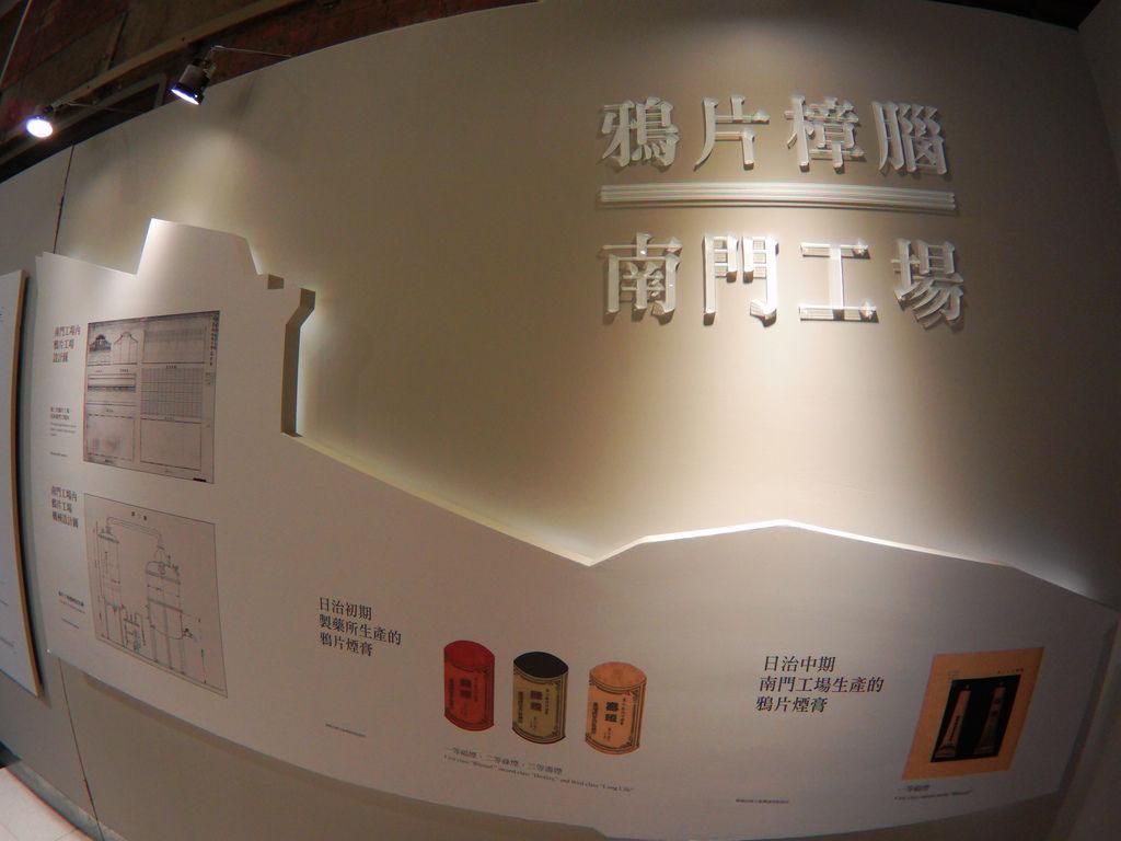 13-國立臺灣博物館南門園區、阿農奇幻冒險之旅、呦呦荷造場.JPG