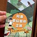 19-國立臺灣博物館南門園區、阿農奇幻冒險之旅.JPG