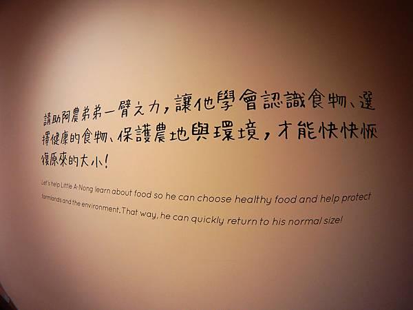 21-國立臺灣博物館南門園區、阿農奇幻冒險之旅.JPG
