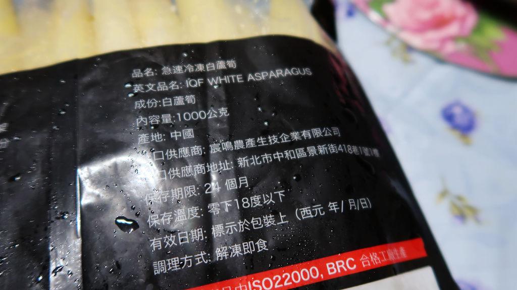 06-解凍即食 白蘆筍料理 吳酸酸好媳婦.JPG