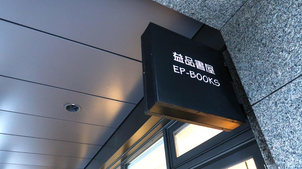 03-益品書屋 EP-BOOKS(台北市仁愛路).JPG