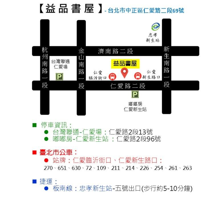 96-益品書屋 地圖(官網圖檔).jpg