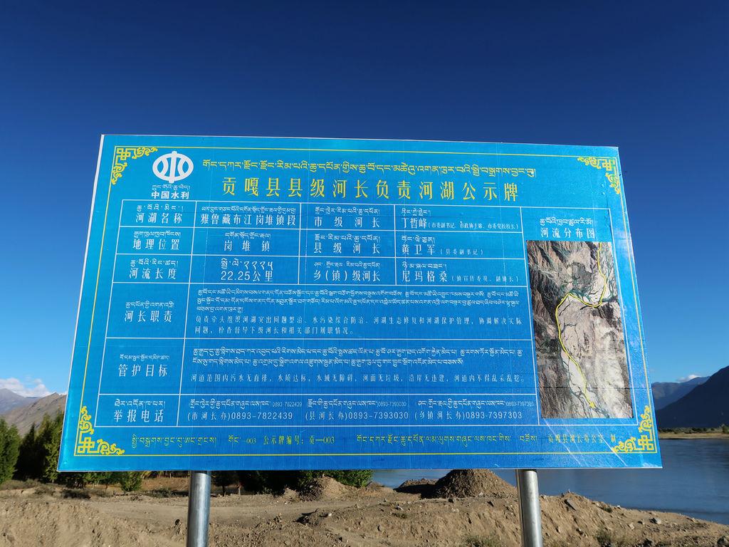 15-西藏吳酸酸雅魯藏布江 前往羊卓雍措 找藏獒拍照.JPG