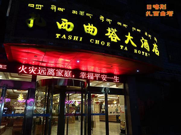 56-西藏吳酸酸 日喀則飯店 扎西曲塔大酒店.JPG