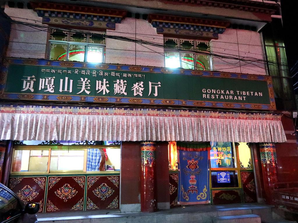 64-西藏吳酸酸 日喀則 藏餐廳 西藏麵片.JPG