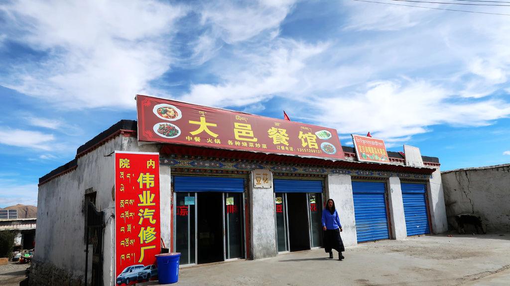 10-從珠峰大本營到薩嘎一路好玩 薩嘎可愛的地方.JPG