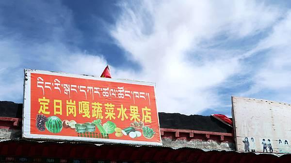 15-從珠峰大本營到薩嘎一路好玩 薩嘎可愛的地方.JPG