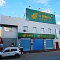 60-從珠峰大本營到薩嘎一路好玩。日喀則薩嘎郵局寄明信片.JPG