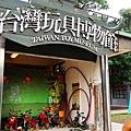 03-板橋 台灣玩具博物館 親子半日遊.JPG