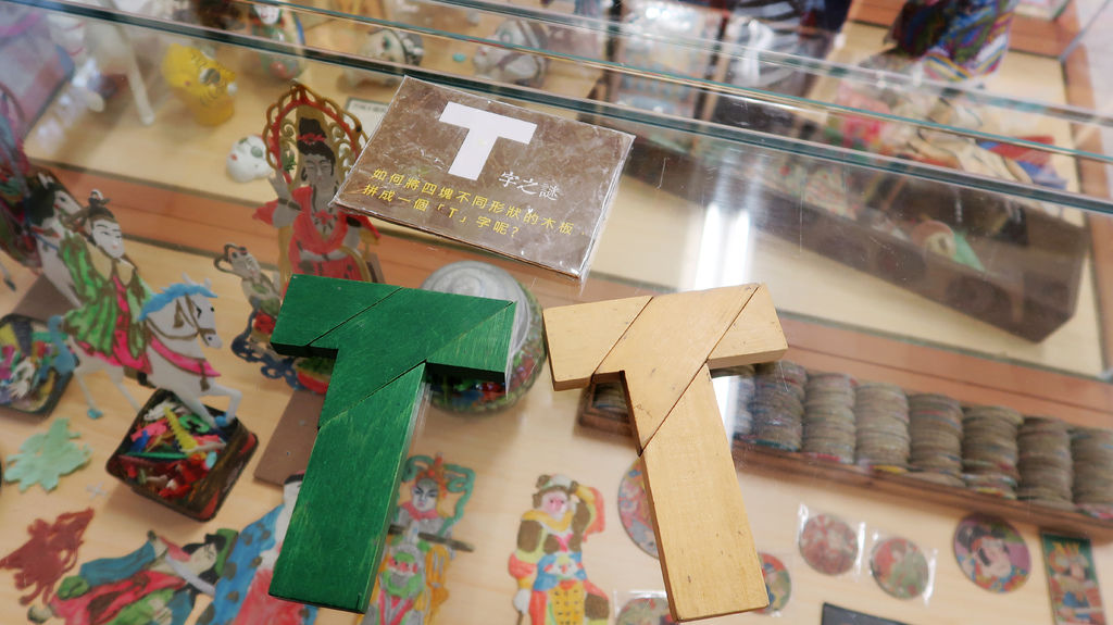 43-板橋 台灣玩具博物館 親子半日遊.JPG