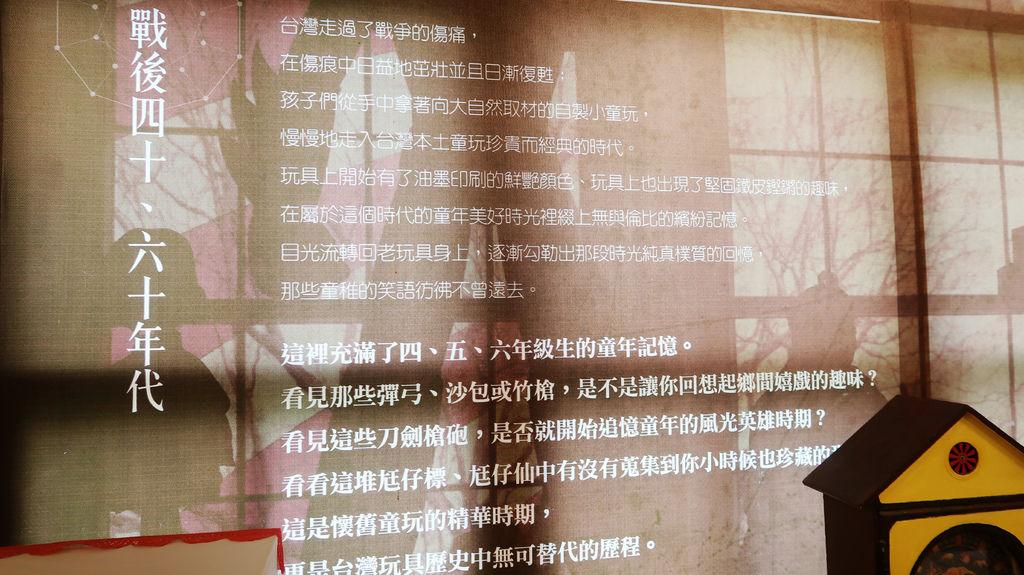 51-板橋 台灣玩具博物館 親子半日遊.JPG