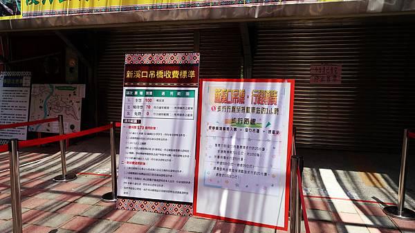 51-桃園復興新溪口吊橋.JPG
