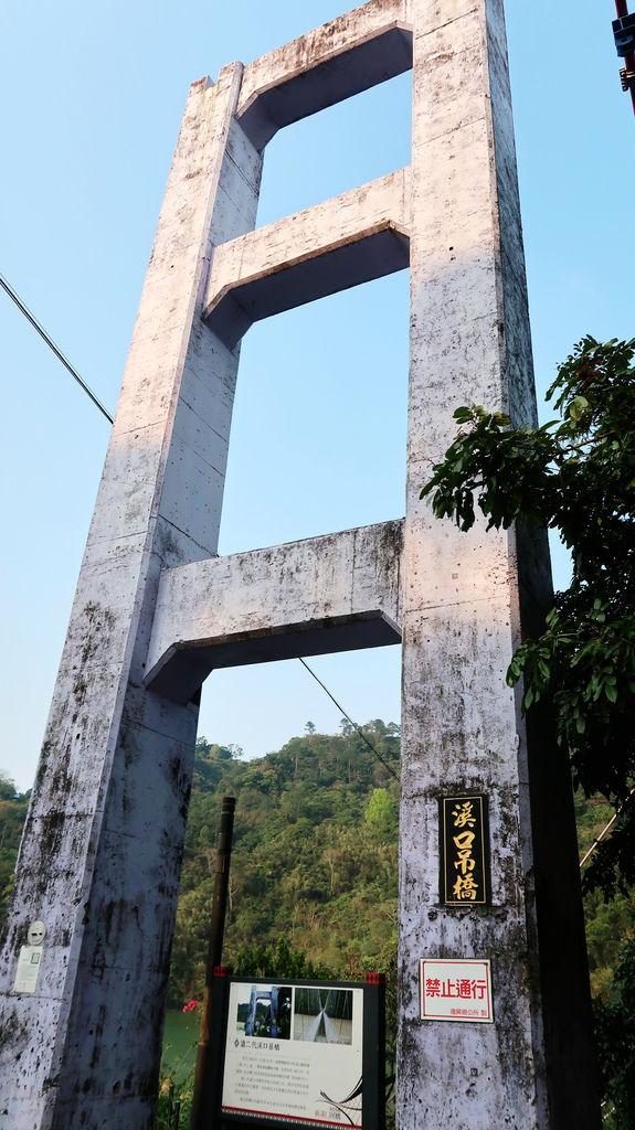 63-桃園復興新溪口吊橋.JPG