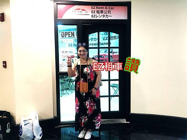 06-關島員工旅遊 令人滿意的自駕自由行_吳酸酸.JPG
