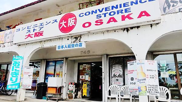 06-GUAM_Convenience Store Osaka.JPG
