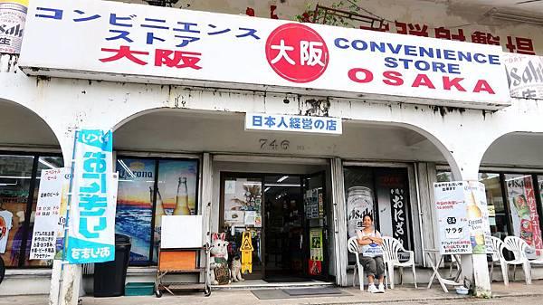 02-GUAM_Convenience Store Osaka.JPG