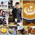 01_台中有溫度的咖啡店_沙鹿_出軌咖.jpg