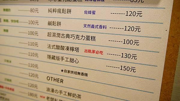 13_台中有溫度的咖啡店_沙鹿_出軌咖.JPG