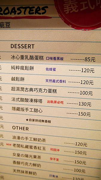 14_台中有溫度的咖啡店_沙鹿_出軌咖.JPG
