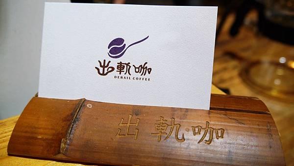 61_台中有溫度的咖啡店_沙鹿_出軌咖_出軌咖名片.JPG
