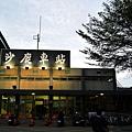 63_台中沙鹿火車站.JPG