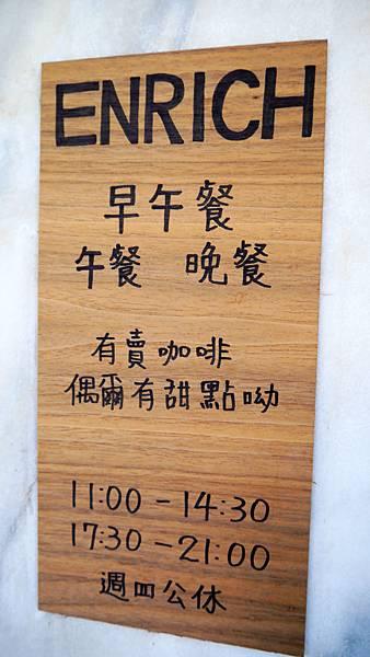 03_台中素食餐廳_西屯區美食_Enrich素食.JPG