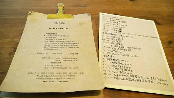 17_台中素食餐廳_西屯區美食_Enrich素食.JPG