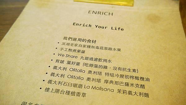 18_台中素食餐廳_西屯區美食_Enrich素食.JPG