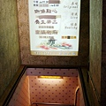 02-台北市松江路_水問素食迴轉壽司.JPG