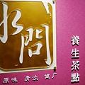 03-台北市松江路_水問素食迴轉壽司.JPG