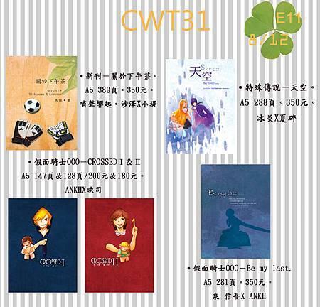 CWT31刊物。拷貝