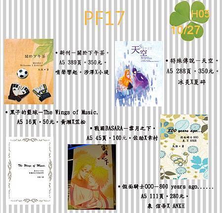 PF17拷貝
