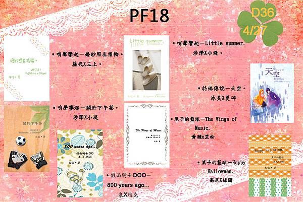 PF18刊物列表~拷貝