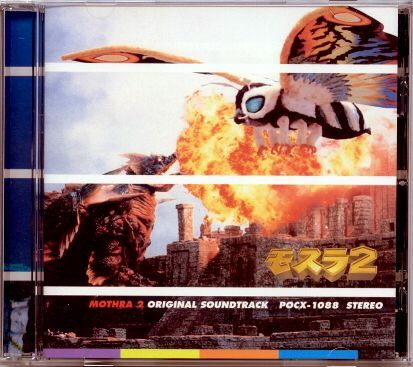 Mothra2SoundtrackC.jpg