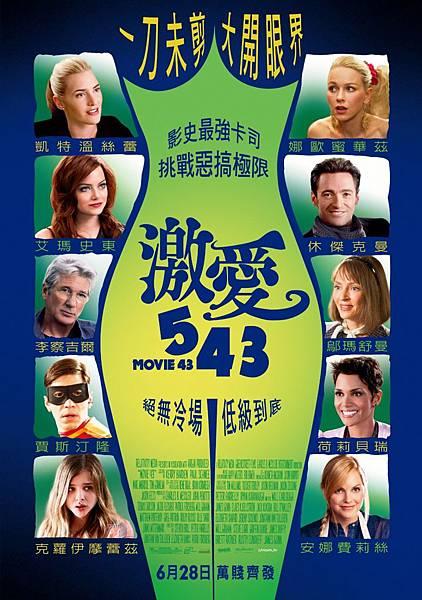 激愛543中文海報