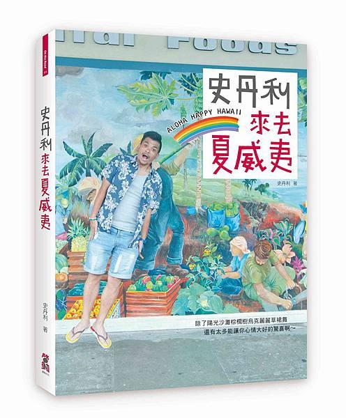 史丹利 來去夏威夷立體書300dpi