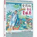 史丹利 來去夏威夷立體書300dpi.jpg