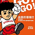去我的冒險!!封面(紅)1.jpg