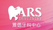 雅偲專業牙科中心