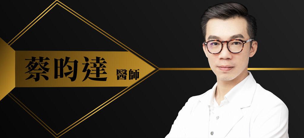 雅偲皮膚科診所 蔡昀達醫師