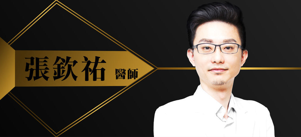 雅偲皮膚科診所 張欽祐醫師