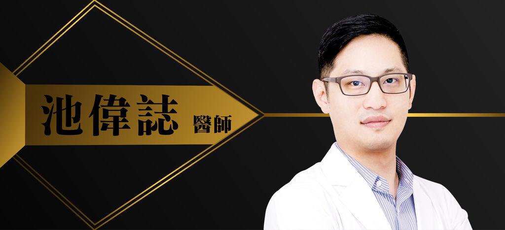 雅偲皮膚科診所 池偉誌醫師