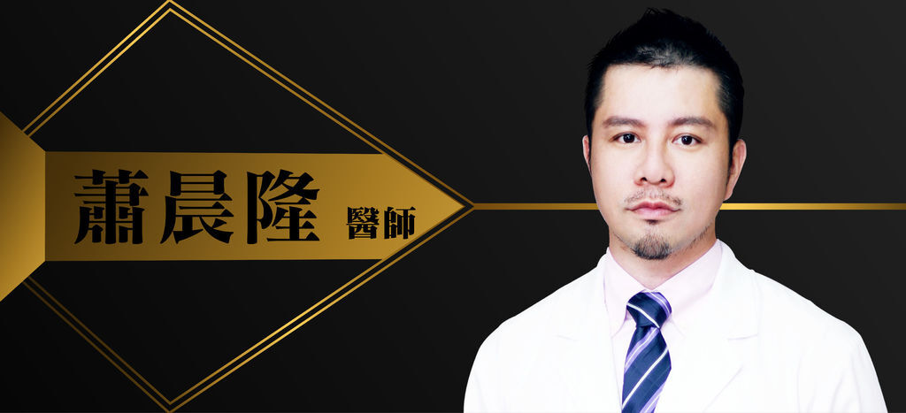 雅偲皮膚科診所 蕭晨隆醫師
