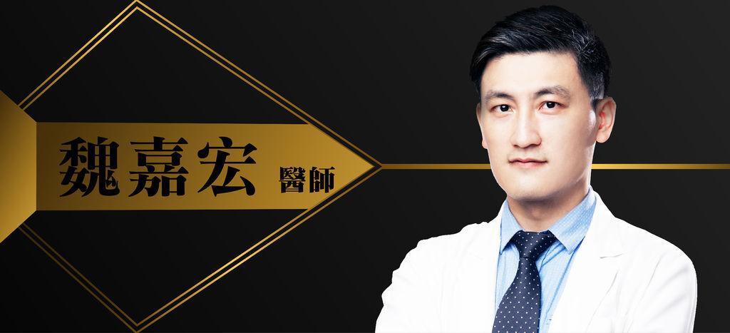 雅偲皮膚科診所 魏嘉宏院長