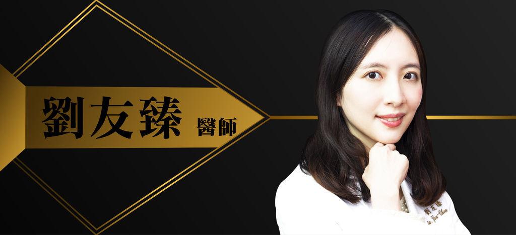 雅偲皮膚科診所 劉友臻醫師