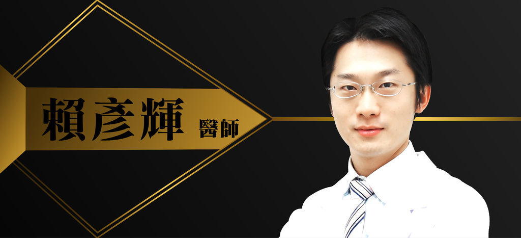雅偲皮膚科診所 賴彥輝醫師