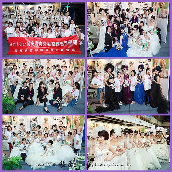 2014年臺灣國際美容藝術大賽