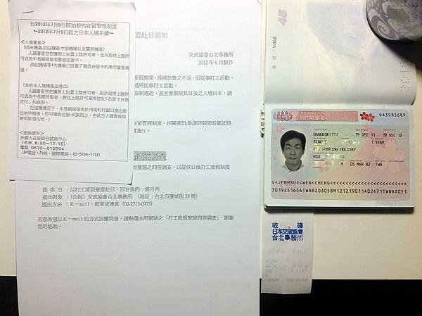20120910_領簽證_改